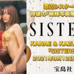 渡辺シスターズ 初の写真集の発売決定!