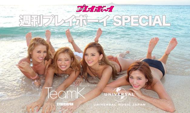 TEAMK × 週刊プレイボーイ