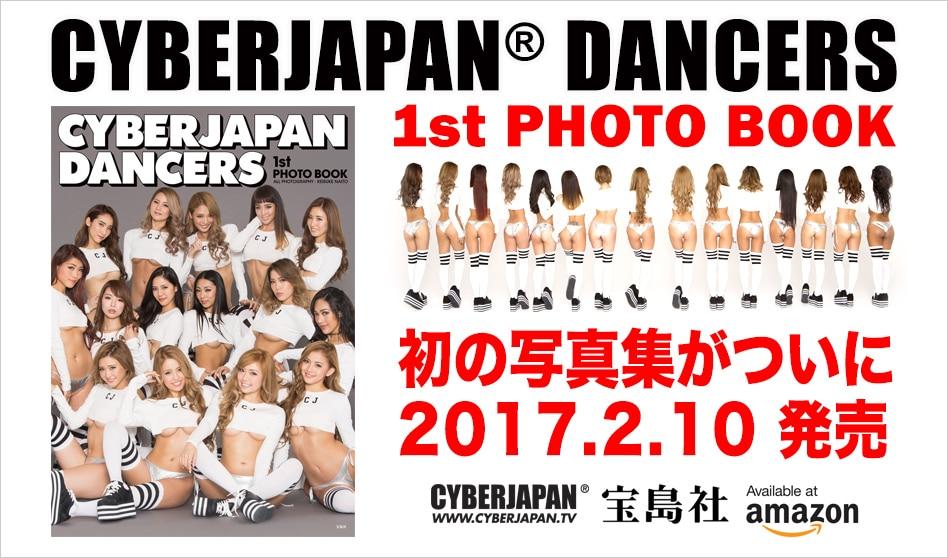CYBERJAPAN DANCERS 1st PHOTO BOOK!