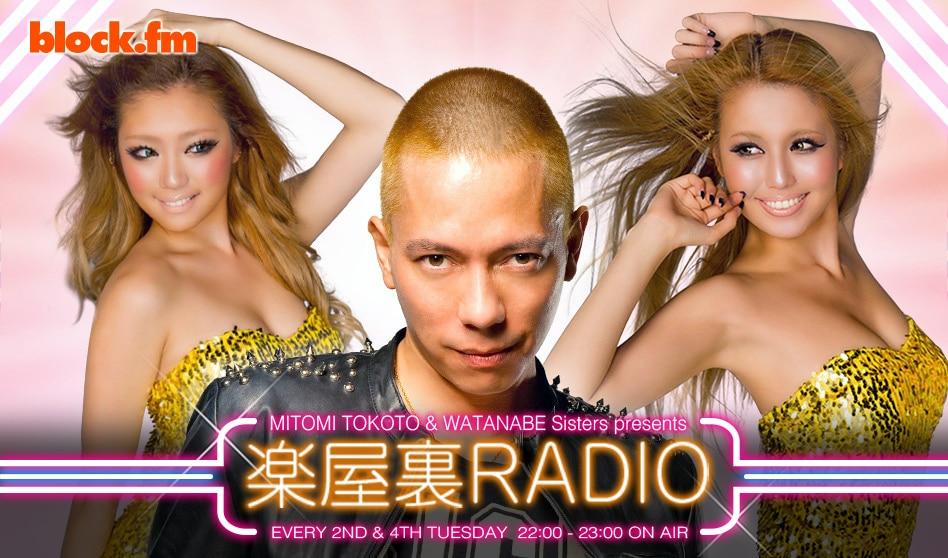 CYBERJAPAN × block.fm: 楽屋裏RADIO