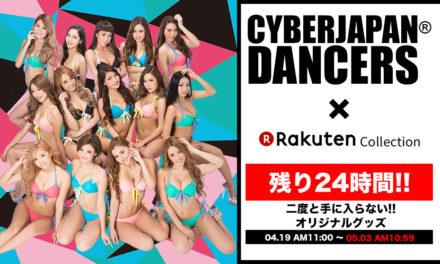 楽天 x CYBERJAPAN DANCERS 公式グッズ