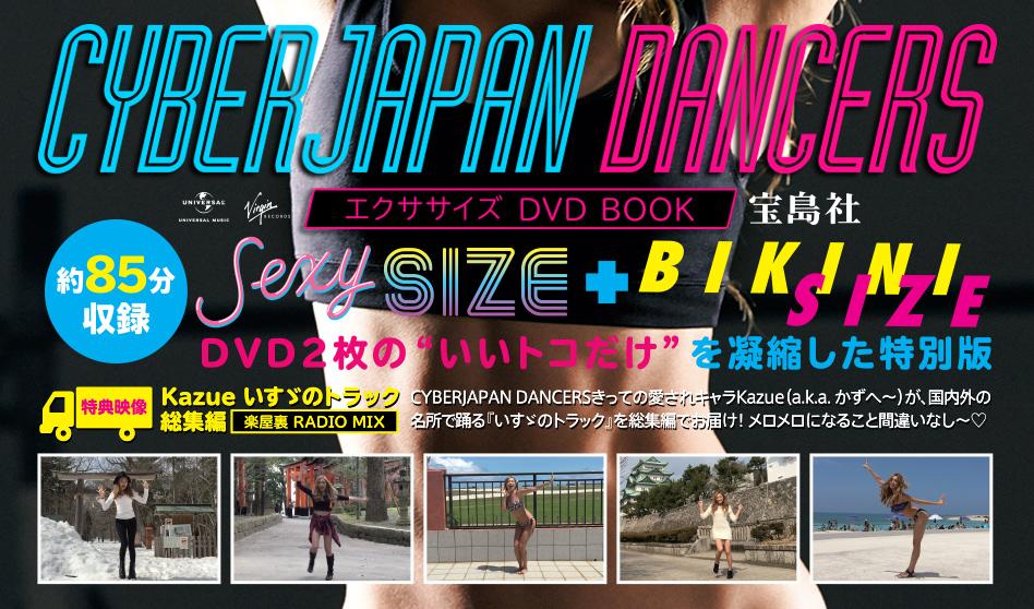 CYBERJAPAN エクササイズ DVD BOOK + 特典映像「いすゞのトラック」発売!