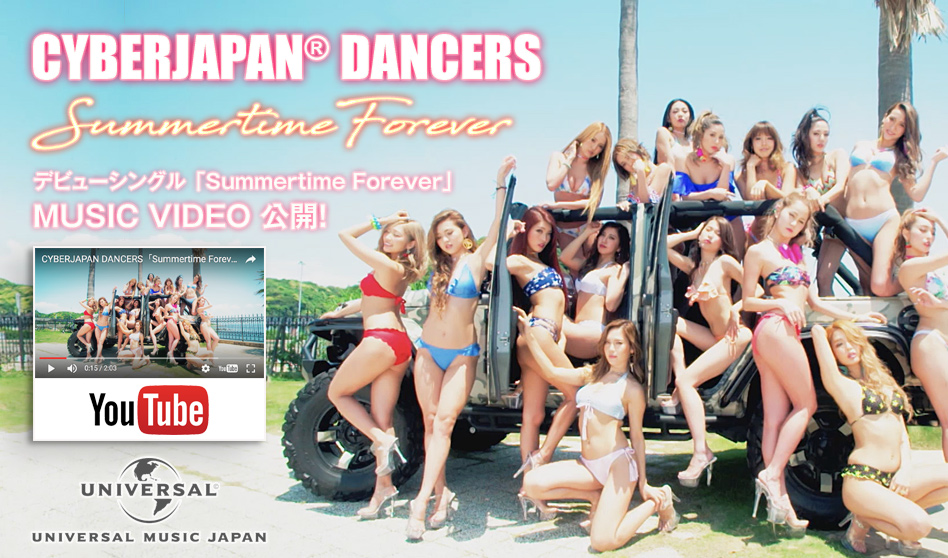 CYBERJAPAN DANCERS 「Summertime Forever」MV 公開!