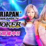 マンガRPG「ジョーカー〜ギャングロード〜」x CYBERJAPAN DANCERS コラボ!