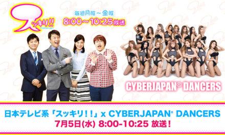 日本テレビ系「スッキリ!!」x CYBERJAPAN DANCERS