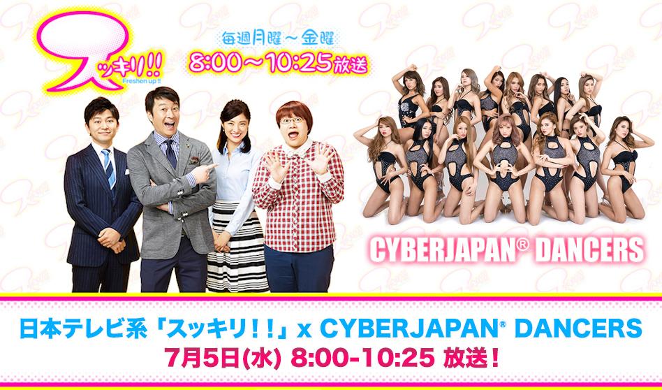 日本テレビ系「スッキリ!!」 × CYBERJAPAN DANCERS