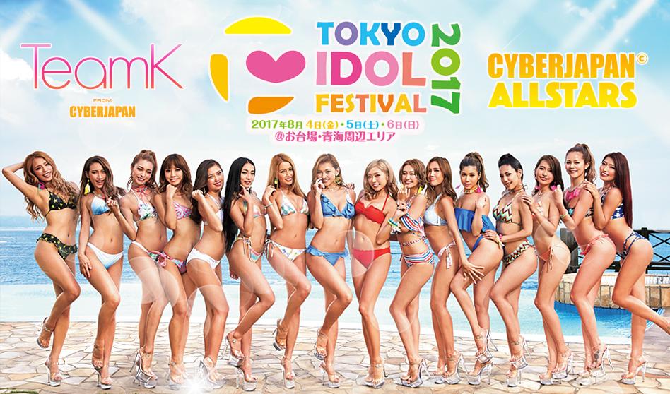 CYBERJAPAN DANCERS x TOKYO IDOL FESTIVAL 2017!