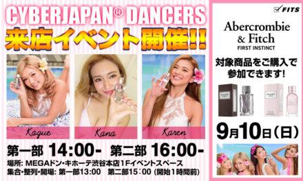 Abercrombie & Fitch 香水 × CYBERJAPAN 特典会!