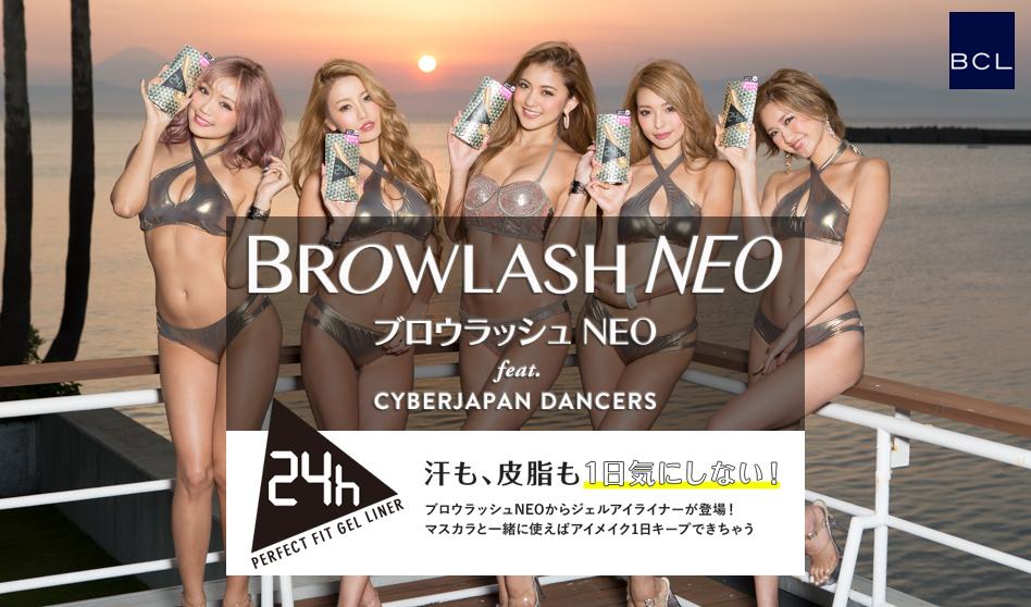 BCLカンパニー x CYBERJAPAN DANCERS がメイク商品でコラボ!
