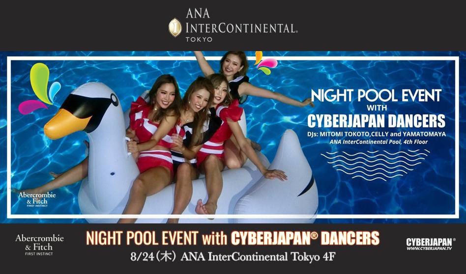 CYBERJAPAN × ANAインターコンチネンタルホテル東京のプールパーティが再び!