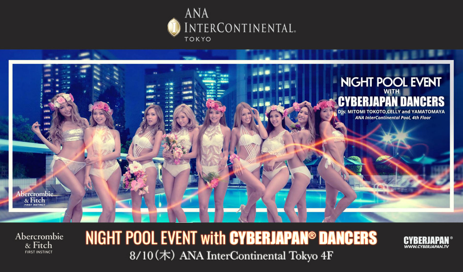 CYBERJAPAN x ANAインターコンチネンタルホテル東京のプールパーティ開催!
