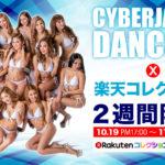 楽天 x CYBERJAPAN 公式グッズ第2弾!