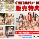 CYBERJAPAN DANCERS 2018 BIKINI CALENDAR 販売特典会!