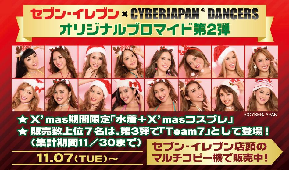 セブン‐イレブン × CYBERJAPAN 第2弾!