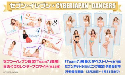 セブン‐イレブン × CYBERJAPAN 第3弾!