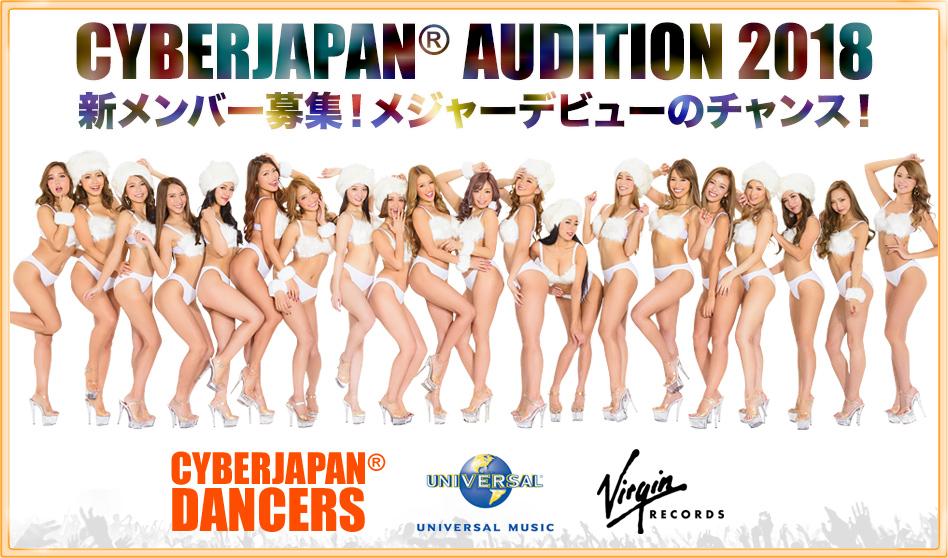 CYBERJAPAN 新人オーディション開催!