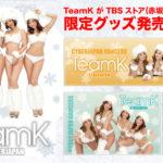 TEAMK が TBS ストア (赤坂店) でグッズ特典会を開催!