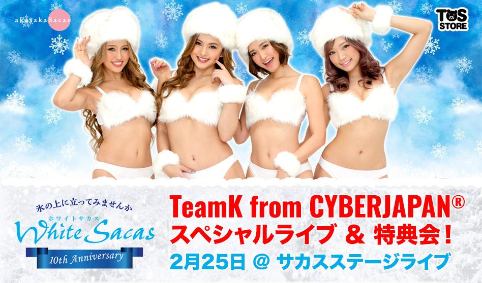 TeamK from CYBERJAPAN スペシャルライブ&特典会開催決定!