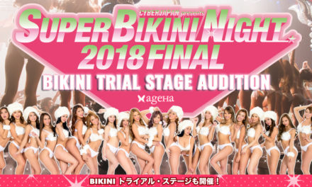 SUPER BIKINI NIGHT トライアルステージ AUDITION!