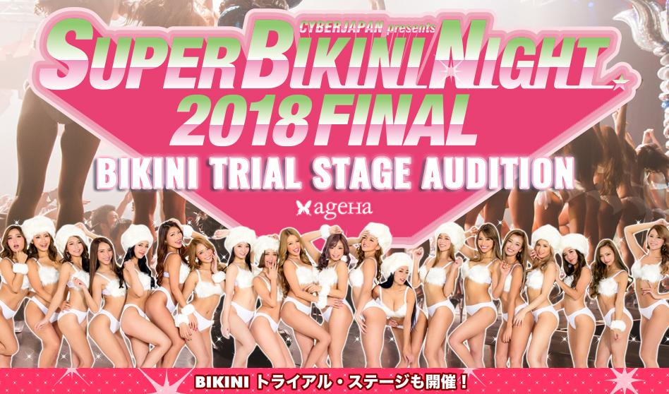SUPER BIKINI NIGHT トライアルステージ AUDITION 募集中!