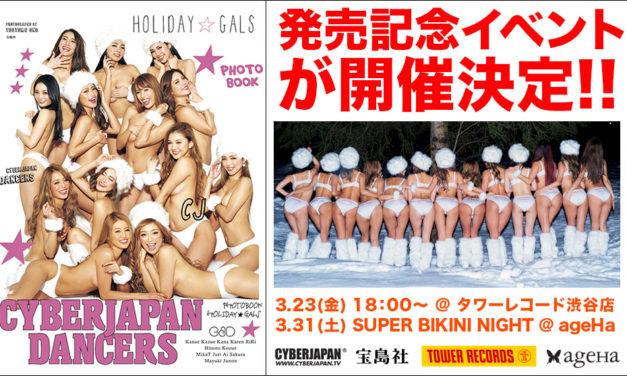 CYBERJAPAN DANCERS 新写真集発売記念イベント開催!