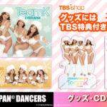 CYBERJAPAN DANCERS x TBS 限定グッズ販売スタート !