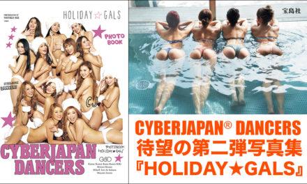 CYBERJAPAN DANCERS 新写真集『HOLIDAY★GALS』発売中!