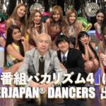 「番組バカリズム4」に CYBERJAPAN DANCERS 出演!