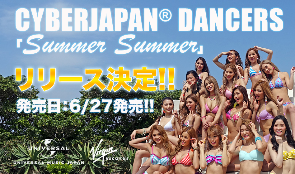 CYBERJAPAN DANCERS -Summer Summer- のリリース決定!