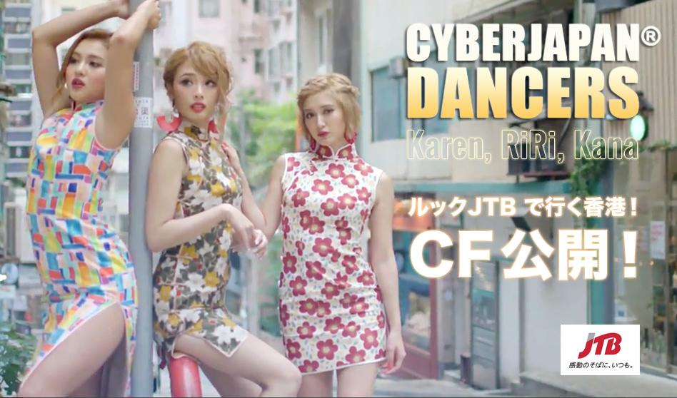 ルックJTB で行く香港!CF 公開!