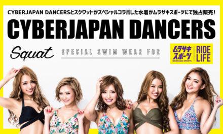 ムラサキスポーツ × CYBERJAPAN DANCERS
