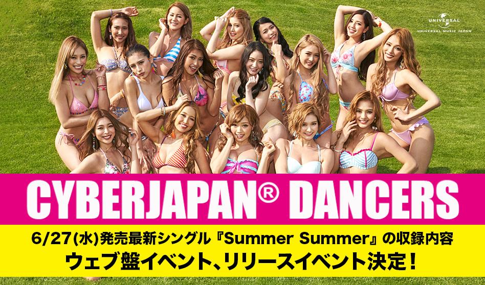 6/27 新曲『Summer Summer』発売、特典会も開催決定!
