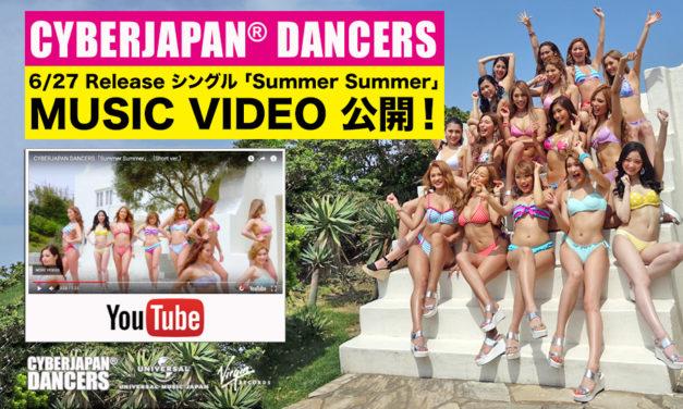 CYBERJAPAN DANCERS 「Summer Summer」MV 公開!
