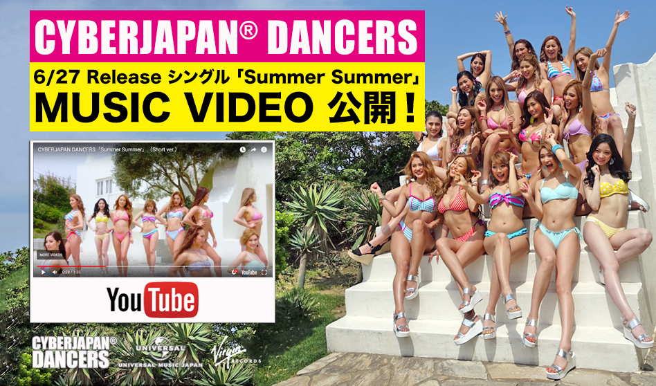 news_summersummermv_featured