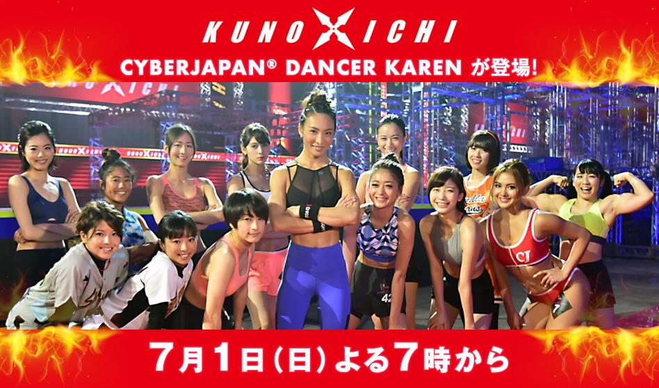 『KUNOICHI』に CYBERJAPAN KAREN が登場!