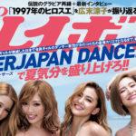 週刊プレイボーイ No.30 の表紙に CYBERJAPAN DANCERS が登場!