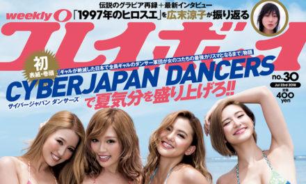 週刊プレイボーイ No.30 の表紙に CYBERJAPAN DANCERS が初登場!