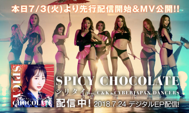 SPICY CHOCOLATE feat. C&K & CYBERJAPAN DANCERS 先行配信がスタート!