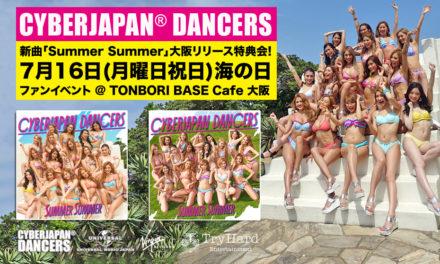CYBERJAPAN DANCERS 特典会 in 大阪開催!
