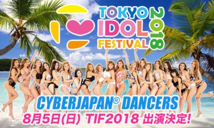 CYBERJAPAN DANCERS x TOKYO IDOL FESTIVAL 2018!