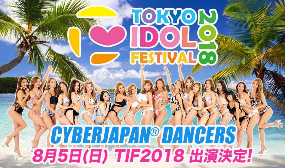 CYBERJAPAN DANCERS × TOKYO IDOL FESTIVAL 2018