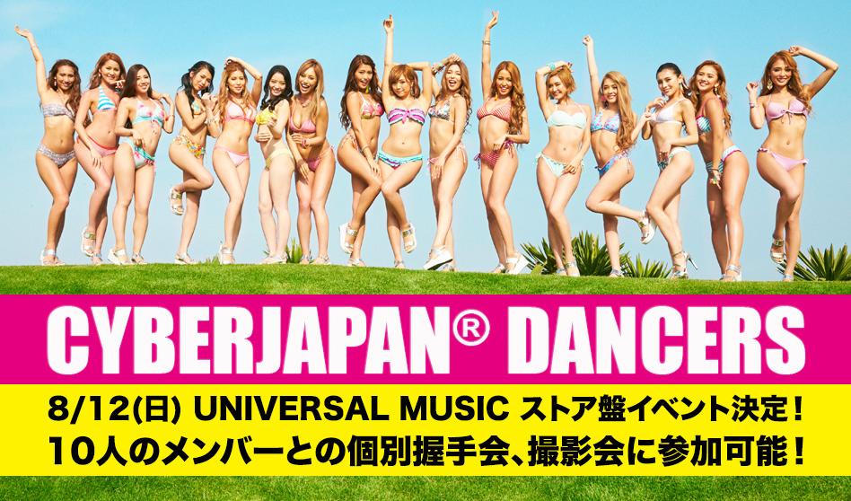 UNIVERSAL MUSIC ストア盤イベント決定!追加販売も決定!