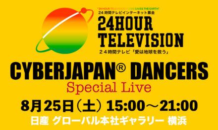 「24時間テレビ」のイベントに出演決定!
