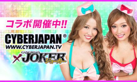 マンガRPG「ジョーカー〜ギャングロード〜」x CYBERJAPAN DANCERS 2018!
