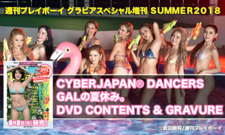 CYBERJAPAN DANCERS &『週刊プレイボーイ グラビアスペシャル増刊 』DVD付録特典付き!