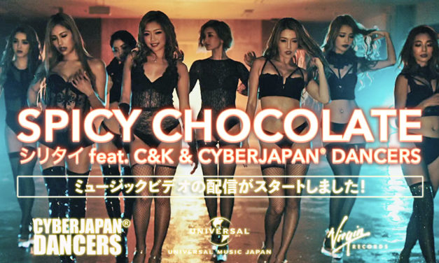 SPICY CHOCOLATE feat. C&K & CYBERJAPAN DANCERS MV 配信がスタート!