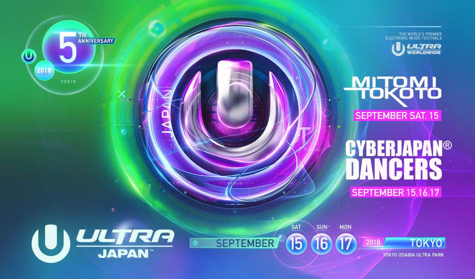 CYBERJAPAN × ULTRA JAPAN 2018
