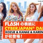 FLASH 9月18日号の表紙に CYBERJAPAN DANCERS が初登場!