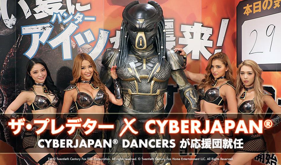 映画「ザ・プレデター」応援団に CYBERJAPAN DANCERS 就任!