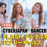 CYBERJAPAN DANCERS × FLASH 写真集「バブリーギャルズ」が発売!